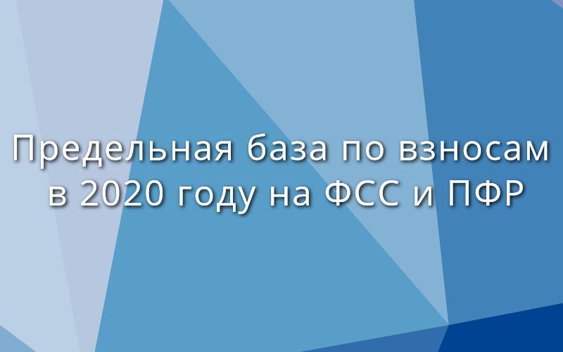 Предельная база по взносам в 2020 году на ФСС и ПФР