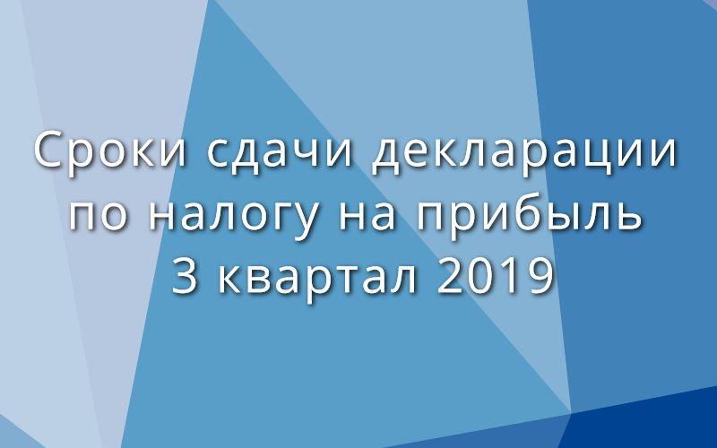 Сроки сдачи декларации по налогу на прибыль за 3 квартал 2019 года