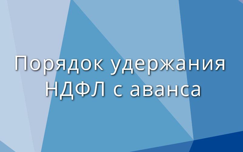 О порядке удержания НДФЛ с аванса напомнил Минфин