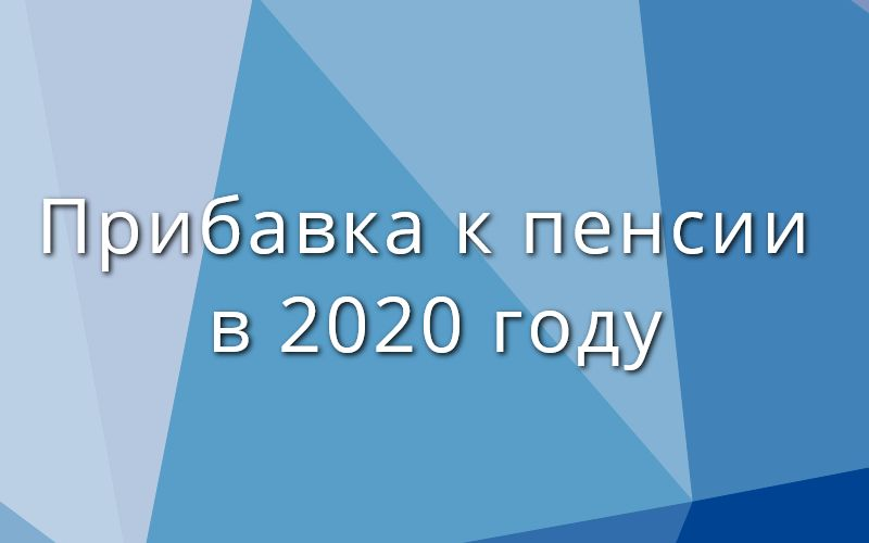 Какая прибавка пенсии в 2020 году