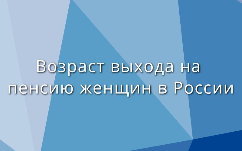 Возраст выхода на пенсию женщин в России