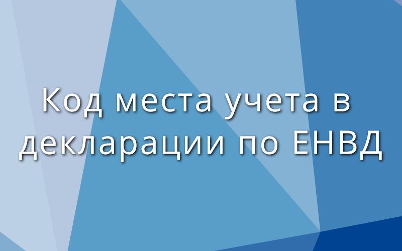 Код места учета в декларации по ЕНВД