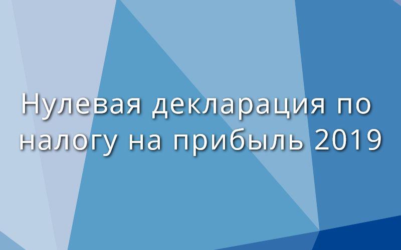 Нулевая декларация по налогу на прибыль 2019