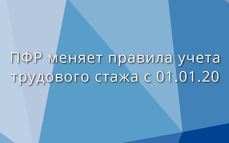 ПФР меняет правила учета трудового стажа с 1 января 2020 г.