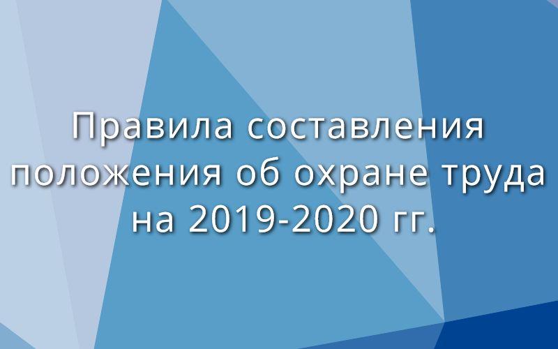 Положение об охране труда – правила составления на 2019-2020 гг.