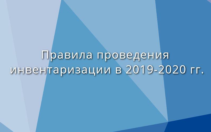 Правила проведения инвентаризации в 2019-2020 гг.