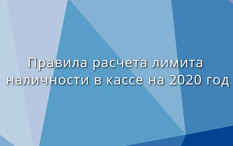 Правила расчета лимита наличности в кассе на 2020 год