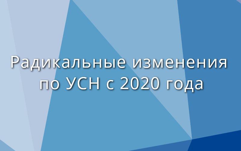 Радикальные изменения по УСН с 2020 года: лимиты, ставки, отчетность