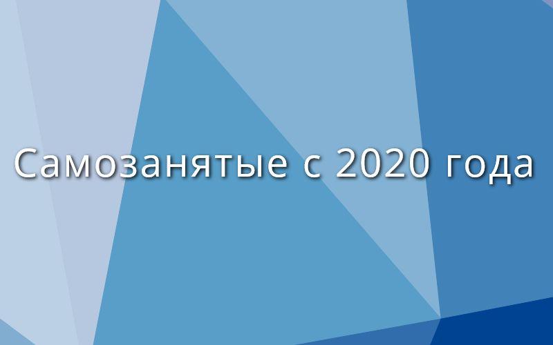 Самозанятые с 2020 года – какие регионы, виды деятельности присоединятся