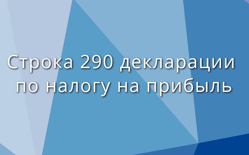 Строка 290 декларации по налогу на прибыль – правила заполнения