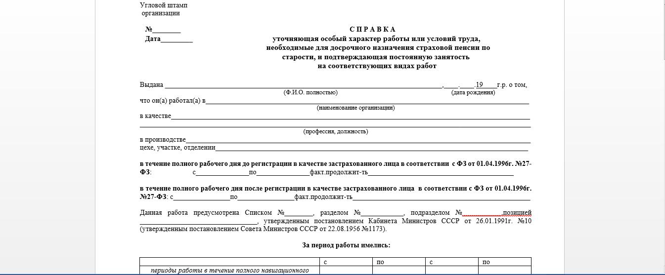 Раздел 9 налоговой декларации по НДС – пример заполнения